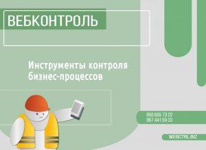 Инструменты контроля бизнеса
