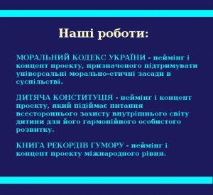 Ідеймейкер Віка Стерн